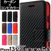 カーボン iphoneplus アイフォン おしゃれ ブランド ブラック ネイビー シンプル
