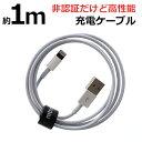 充電 ケーブル 充電器 ベルト付き ライトニングケーブル 充電コード 急速 iPhoneコード iP ...