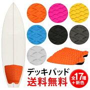 サーフィン ショート トラクションパッド オレンジ ブラック フロント