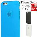 iphone6s ケース iphoneケース iphone6 ケース iPhone さらさらタイプ iPhone6s シリコン シリ……
