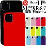 iPhone8 ケース シリコン iPhone SE2 ケース iPhoneX ケース クリア iPhone11 pro max iPhone7 XR XS X アイフォン12 pro max アイフォン8ケース アイフォンXR アイフォン11 TPU シンプル