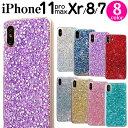 iphone8 ケース グリッター キラキラ iphone