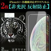 極薄iPhone11強化ガラスフィルム4.7インチ専用液晶保護フィルム硬度9Hラウンドエッジ加工