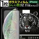 iPhone12 pro max mini ガラスフィルム iPhone11 ガラスフィルム iPh ...