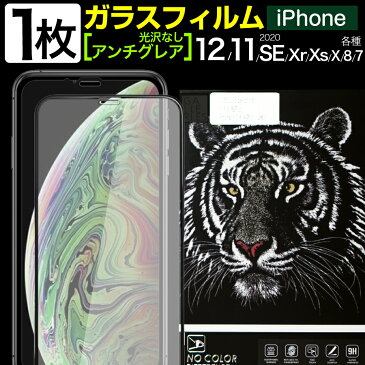 iphone12 iphone12pro mini ミニ ガラスフィルム アンチグレア iphone11 ガラスフィルム iphone se 第2世代 全面 アイフォン12 pro max iphone XR フィルム 液晶 アイフォン11 iphone8 アイフォンXR 指紋防止