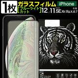 iphone12 mini 12pro ガラスフィルム ブルーライトカット iphone11 ガラスフィルム iphone se 第2世代 iphone XR フィルム アイフォン12 pro max 液晶フィルム アイフォン11 iphoneX iphone8 アイフォンXR Xs 全面