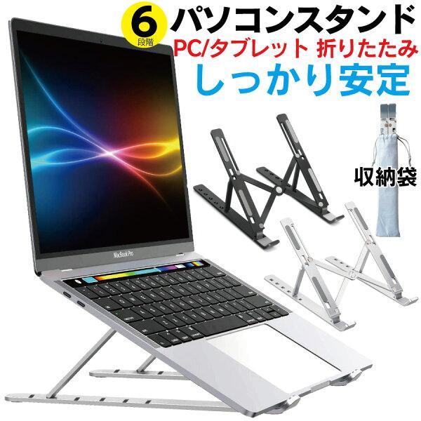 パソコンスタンド折り畳みタブレットノートパソコンスタンドノートPCスタンドノートPCスタンドアルミラップトップスタンド冷却卓上軽