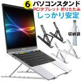 パソコンスタンド 折り畳み タブレット ノートパソコン スタンド ノートPCスタンド ノートPC スタンド アルミ ラップトップスタンド 冷却 卓上 軽量 コンパクト 折りたたみ 角度調整 おしゃれ 在宅