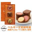 バレンタイン お菓子 ベルギー王室御用達 ガレー クッキー 12枚入 3種 詰め