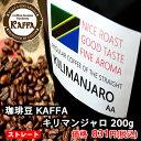 【 KAFFAキリマンジャロ 200g 】コーヒー/コーヒー豆/珈琲豆/珈琲 KAFFAコーヒー豆(ストレート) 珈琲豆の挽き方(豆のまま、中細挽き、粗挽き)選べます。