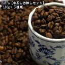 KAFFA【中煎りお試しセット】 100g×3種類(さくら、モーニング、リラックス)3種類のコーヒーの違いをお試しできます♪コーヒー好きの方へのプチギフトにも。<送料無料>ただし北海道350円、沖縄、離島1000円がかかります。コーヒー/コーヒー豆/珈琲豆。