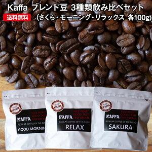 KAFFA【コーヒー豆 中煎り 飲み比べ お試し セット】 100g×3種類(さくら、モーニング、リラックス)3種類のコーヒーの違いをお試し<送料無料>ただし北海道350円、沖縄、離島1000円がかかります。