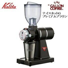 コーヒー豆500g付き カリタ ナイスカットG電動コーヒーミル2020年新色バージョン【プレミアムブラウン】【送料無料】但し沖縄県は別途1000円の送料がかかります