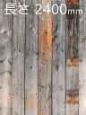 [全品ポイント10倍!5/29(水)14:59まで]バーン・ウッド 1×8 長さ2400mm ※送料無料対象外【送料区分4】【古材 壁板 壁材 diy 無垢 木材 本物 リフォーム 羽板 グレーウッド 薄板 什器 販売 通販】
