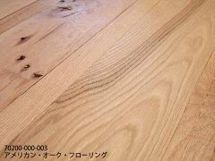 広葉樹の代表格加工性、着色性に優れた無垢材オーク塗装、加工前の状態です。American Oak Floo...