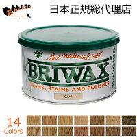 BRIWAX日本正規総代理店。人気のジャコビアン、ウォルナットなど全14色取り扱い。塗り方動画有り!新しい木材がアンティーク、ヴィンテージ風に。