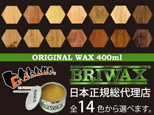 BRIWAX ブライワックス・オリジナル・ワックス【400ml】売り切れカラーの入荷は4月下旬…