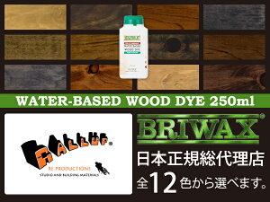 BRIWAX ブライワックス・ウォーター・ベース・ウッド・ダイ【250ml】※入荷によりパッケ…