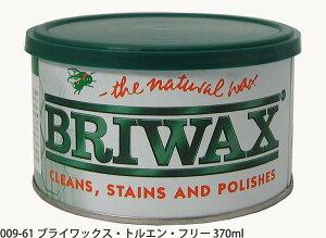 009-61Briwax Toluene Free 370ml配慮しトルエンを使用せず製造している家具用 蜜蝋ワックスブ...