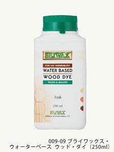 009-09 Briwax Water Based Wood Dye 250mlライトな感触で素早く染まる水性のステインブライワ...