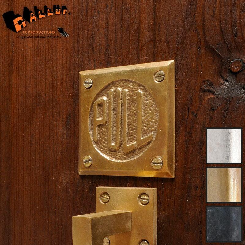 7505-38 ドア・サイン「プル(引く)」 全3色[ネコポス可]【ドアプレート サインプレート トイレ デザイン 業務用 扉 部屋 ドアノブ 押す 引くPUSH PULL真鍮 ゴールド ブラック シルバー】