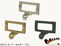 Card Holder Pull真鍮製、キャビネットや引き出し用の取っ手670-72カード・ホルダー・プル★ア...