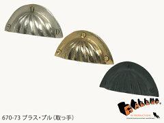 Shell Cup Bin Pull真鍮製、キャビネットや引き出し用の取っ手670-73 シェル・カップ・ビン・プ...
