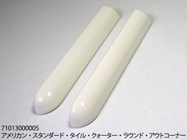 gallup | 라쿠텐 일본: 아메리칸 스탠다드 타일/구역/라운드/아웃 코너 * 2 매/1 팩 씩 판매 합니다.