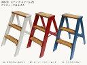 GALLUPオリジナルのエイジング加工を施した、アンティークのような無垢の木製折りたたみ脚立、1...