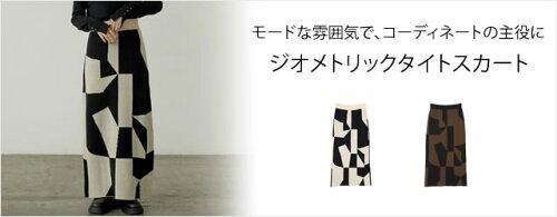 [低身長サイズ有]ジオメトリックニットタイトスカート