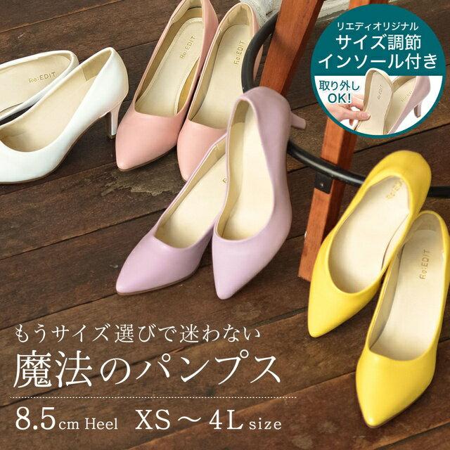 〔リエディ〕2018春靴①いまから履けるきれい色パンプスに注目!