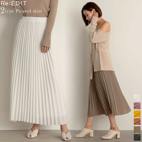 丈が選べるジョーゼットプリーツスカート