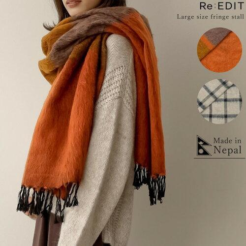 ネパール製起毛ビッグストール