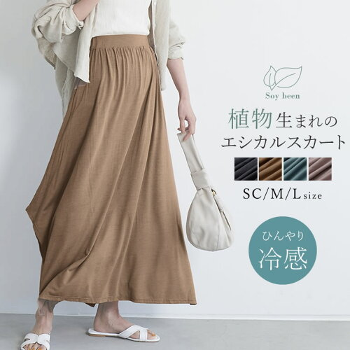 [接触冷感][UVカット][抗菌][低身長向けSサイズ対応]ソイビーンマキシスカート