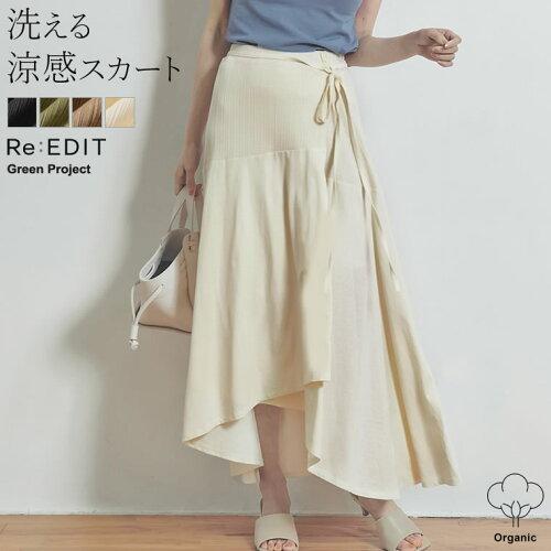 [お家で洗える][人と地球にやさしい]オーガニックコットンウエストリブラップフレアスカート