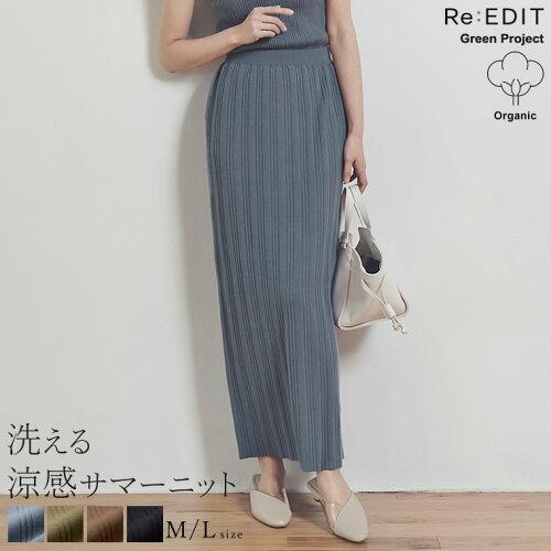 [涼感][人と地球にやさしい][お家で洗える]オーガニックコットンバックスリットナロースカート