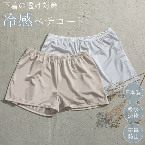 [接触冷感][日本製][お家で洗える]インナーペチパンツ