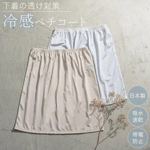 [接触冷感][日本製][お家で洗える]インナーペチコートスカート