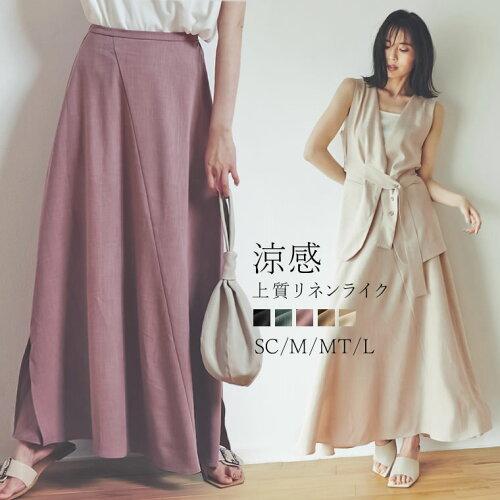 [coco-eririkoさん着用][涼感][お家で洗える][低身長向けSサイズ対応][高身長向けMサイズ対応]リネンライクスパイラルナロースカート