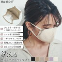 ファッションの一部に。洗って繰り返し使える優しい肌触りのリブカットマスク フリーサイズ 洗えるリブカットファッションマスク レディース/布マスク 大人用[返品交換不可][メール便送料無料][代引不可][リエディオリジナル]