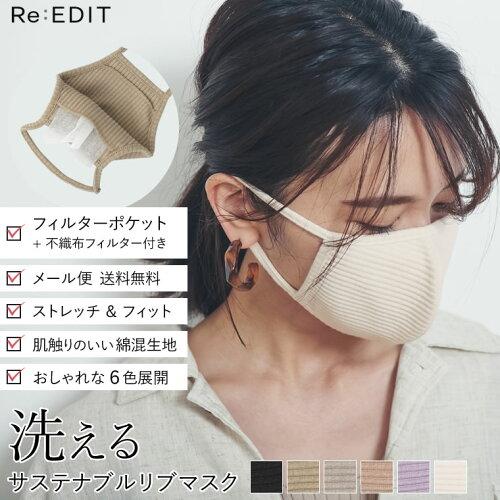 [リエディオリジナル]洗えるリブカットファッションマスク