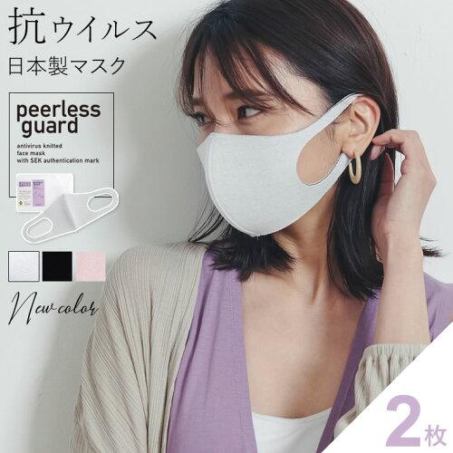 [抗ウイルス・抗菌・防臭・消臭・洗える]ピアレスガード・マスク【同色同サイズ2枚入り】