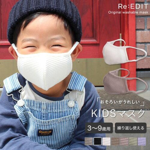 [リエディオリジナル]子供用洗えるリブカットファッションマスク[返品交換不可]