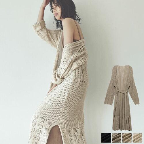 [お家で洗える]透かし編みロングカーディガン
