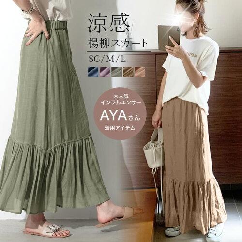 [涼感][お家で洗える][低身長向けSサイズ対応]楊柳ロングマーメイドスカート