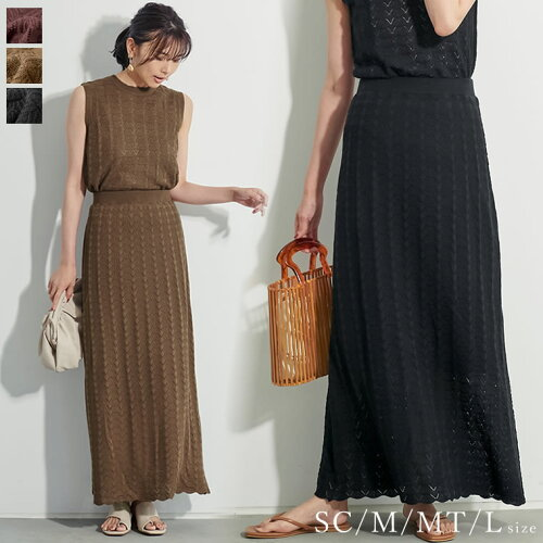 [サステナブル][低身長向け/高身長向けサイズ対応]クロシェ柄編みロングフレアスカート