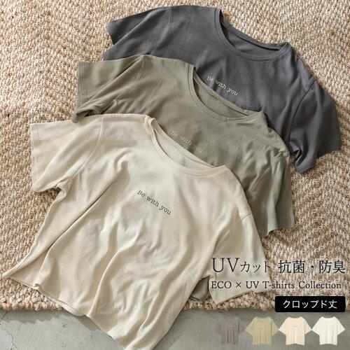 [UVカット][抗菌防臭][お家で洗える]ショート丈フロントロゴTシャツ