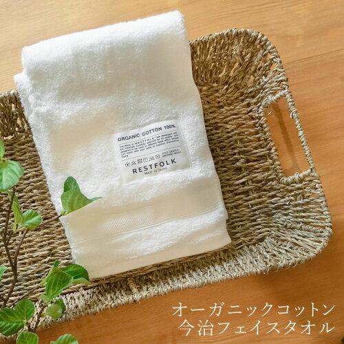 [人と地球にやさしい][日本製]オーガニックコットンフェイスタオル