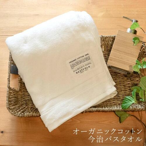 [人と地球にやさしい][日本製]オーガニックコットンバスタオル