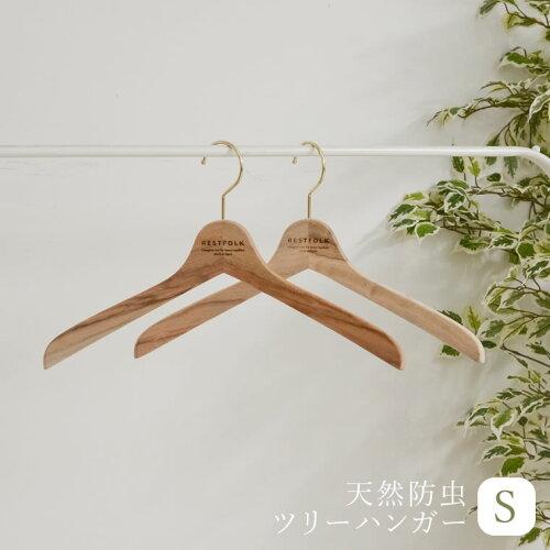 [人と地球にやさしい][日本製]カンフルツリーシャツハンガー(S)